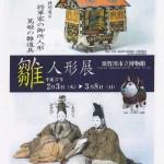 須賀川市立博物館雛人形展1
