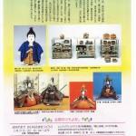 須賀川市立博物館雛人形展2