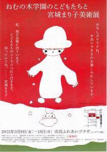 ねむの木学園のこどもたちと宮城まり子美術展1