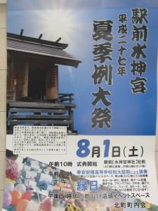 8月1日駅前水神宮