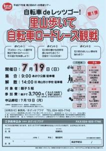 H27周遊-0719石川チラシ