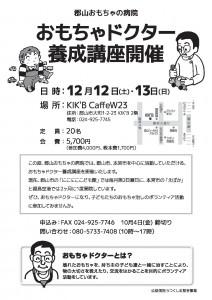 おもちゃドクター養成講座1212a