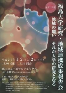 報告会チラシ_縮小版_01
