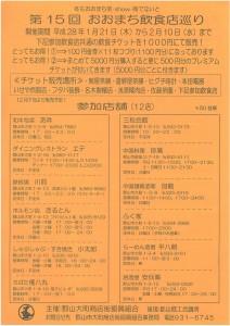 SKMBT_C22015121012211大町2