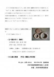 mino_workshop
