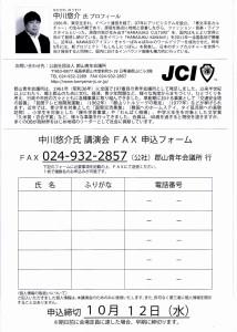 1017-seinenkaigisyo-_0002
