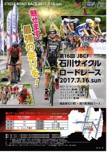 0716 石川サイクルロードレース