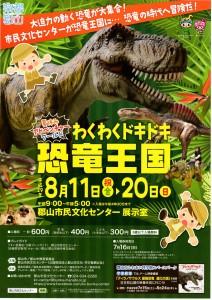0811 恐竜王国