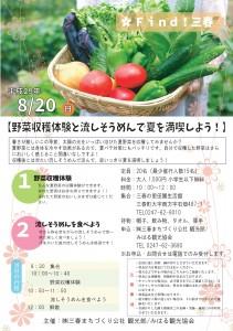 0820野菜収穫体験と流しそうめん