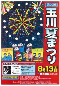 0813 玉川村夏祭り
