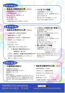 0819県民の日記念イベント裏