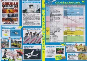 0916 福島空港空の日フェスティバル裏