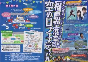 0916 福島空港空の日フェスティバル