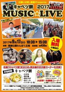 キャベツ餅MUSICLIVE2017