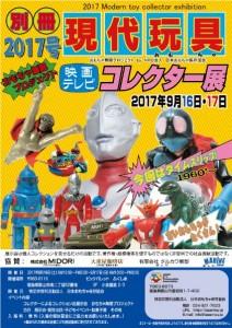 現代玩具コレクター展