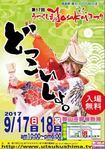 0917 yosakoiまつり
