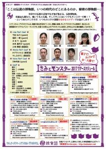 0921 きみとモンスター2