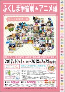 1001ふくしま学習展-表