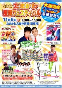 20171105_玉川村_産業フェスティバル
