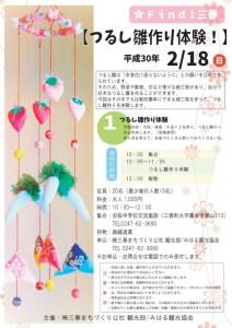 つるし雛チラシ-722x1024