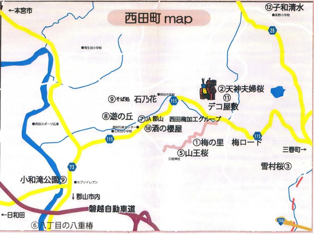 西田町マップ