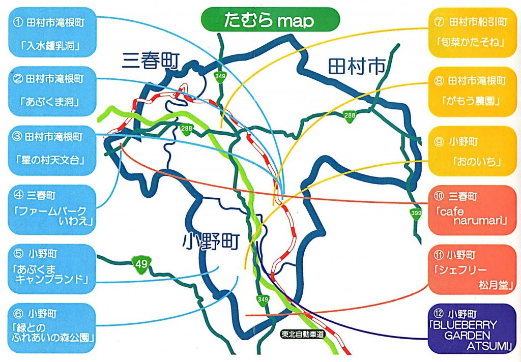 vol.21 田村マップ