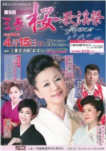 2018三春桜歌謡祭