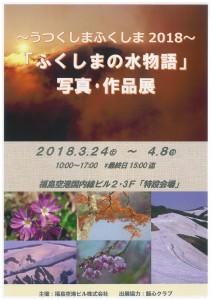 20180215水物語-0001