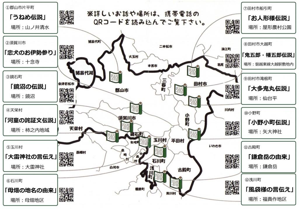 vol.8伝承・言伝え3