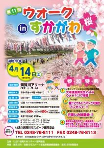 walk in sukagawa_2018_ページ_1
