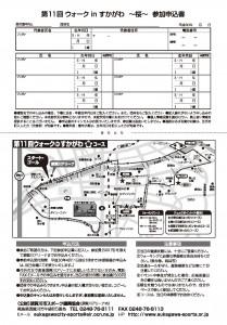 walk in sukagawa_2018_ページ_2