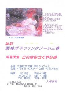 0418栗林洋子ファンタジーin三春