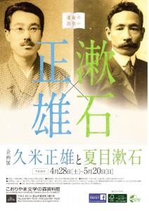 0428-0520_こおりやま文学の杜_イベント