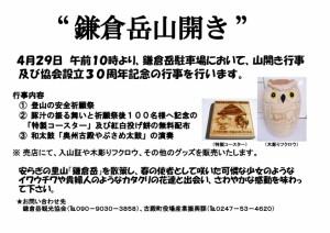 0429_ 鎌倉岳山開き(古殿)
