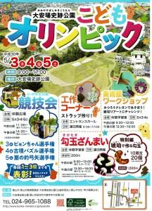 503-05子どもオリンピック(大安場)