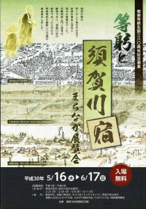 0516-0517 等躬と須賀川宿まちなか展