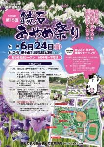 1805_鏡石あやめ祭り表+(確定)-thumb-1000x1410-7891