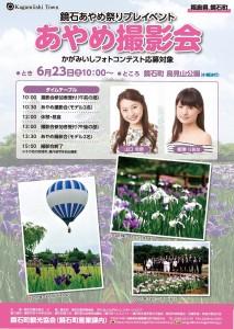 1805_鏡石あやめ祭り裏+(確定)-thumb-1000x1409-7893