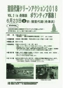 0623_舟津浜