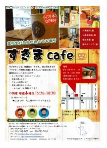 180607-すきまcafe