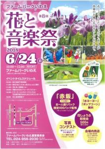 20180624_第8回花と音楽祭-724x1024