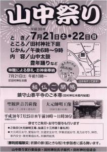 0721山中祭り