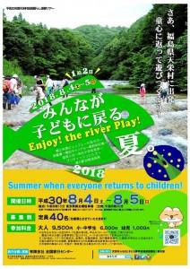 0804天栄村田舎くらしツアー(表