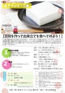 0805三春豆腐作りチラシ
