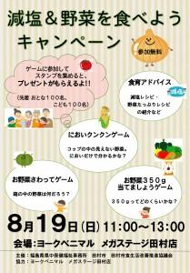 0819食育イベント