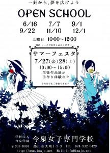 180616-オープンスクール(今泉女子専門学校)