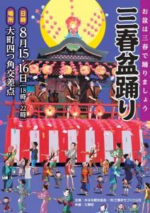29盆踊りチラシ表-724x1024