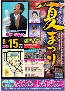 0815おのまち夏祭りポスター