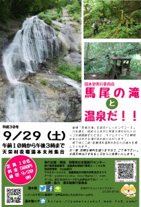 0929馬尾の滝と温泉だ!-1