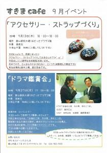 0913すきまcafe